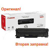 Лазерный картридж, оригинальный, вторая заправка Canon 725