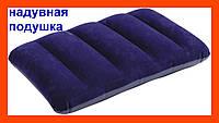 Надувная подушка Intex синяя, Интекс 68672!Акция