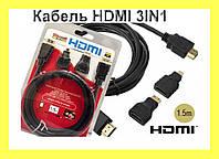 Кабель HDMI 3IN1