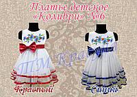 """Детское платье """"Колибри"""" №6 под вышивку"""