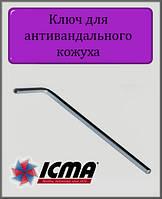 Ключ для антивандального кожуха ICMA