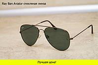 Очки капли авиаторы Ray Ban Aviator 3026 капля стеклянная линза