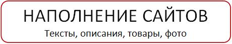 Наполнение сайтов товарами в Днепре, Киеве, Харькове, Одессе и Украине