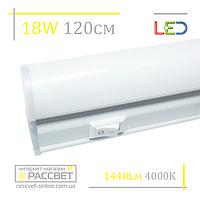 Мебельный светодиодный светильник 18W 1440Lm 117-120см (подсветка на кухню)