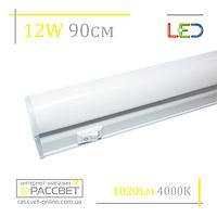 Мебельный светодиодный светильник 12W 1020Lm 87-90см (подсветка на кухню)