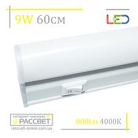 Мебельный светодиодный светильник 9W 800Lm 57-60см (подсветка на кухню)
