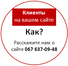 Клиенты для вашего сайта