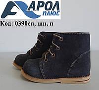 Ортопедические ботинки для малышей от АРОЛ ПЛЮС, фото 1