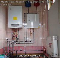 Монтаж (установка) и подключение котлов в Одессе