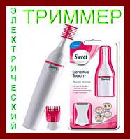 Sweet Sensitive Precision триммер для чувствительных участков тела