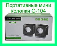 Портативные мини колонки G-104!Акция