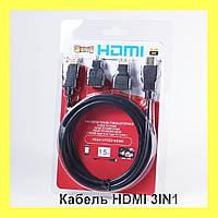 Кабель HDMI 3IN1!Акция