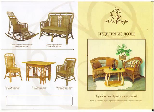Изделия из лозы. Набор мебели «Праздничное». Мебель из лозы в интерьере.