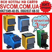 Твердотопливные Котлы 37 Типов от 10 до 150 кВт !!