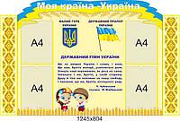 """Стенд информационный """"Моя страна - Украина"""""""