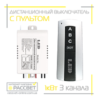 Пульт дистанционного управления освещением (3 канала) для люстр