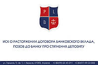 Иск о расторжении договора банковского вклада, позов до банку про стягнення депозиту