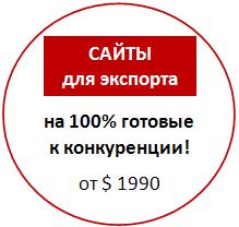 Мультиязычные сайта для экспортеров