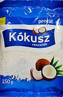 Молотый кокос Privat Kokusz reszelek 150g.
