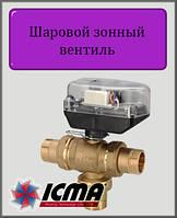 """Шаровой зонный вентиль ICMA 1"""" с функцией разделителя потока"""
