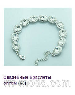 Женские свадебные браслеты от бижутерии оптом RRR