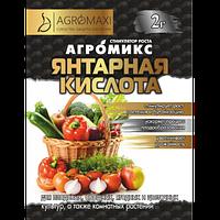 Агромикс кислота янтарная 2г, Агромакси