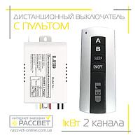 Дистанционный выключатель с пультом (2 канала) для люстр