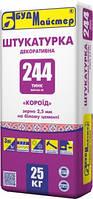 "БудМастер ""ТИНК-244"" - штукатурка декоративная ""Короед"" на белом цементе 2.5мм, 25кг"