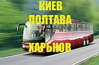 Киев-Полтава-Харьков-Луганск-Алчевск