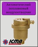 """Автоматический поплавковый воздухоотводчик ICMA 1/2"""""""