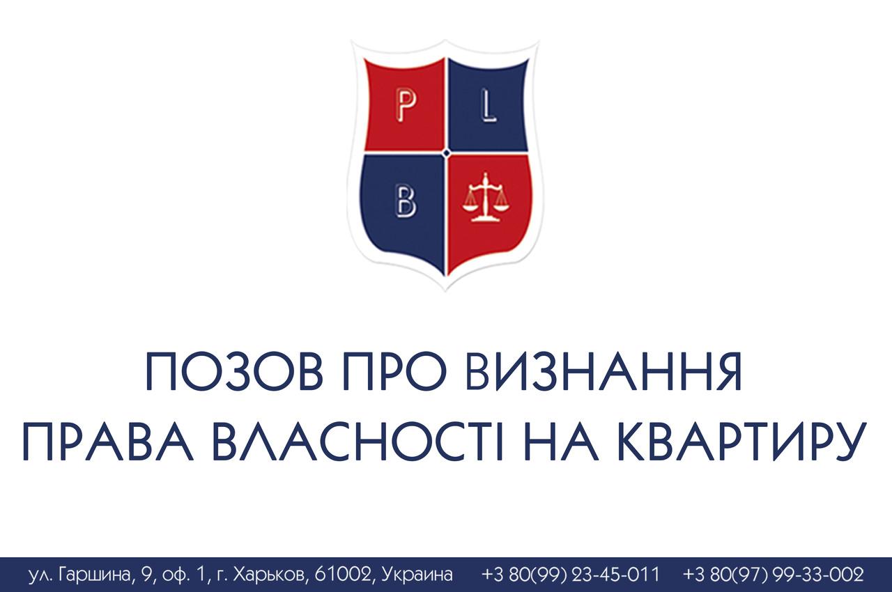 Позов про визнання права власності на квартиру
