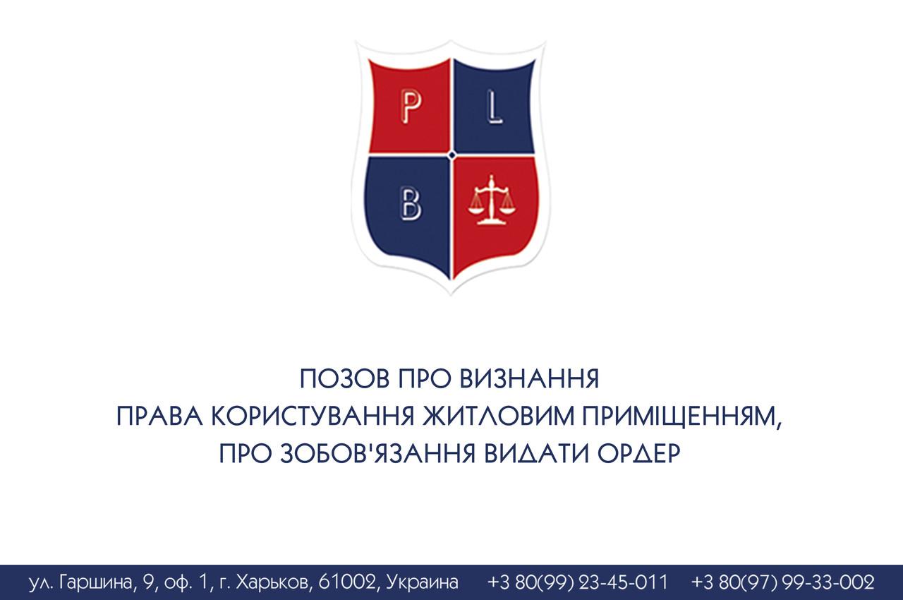 Позов про визнання права користування житловим приміщенням, про зобов'язання видати ордер