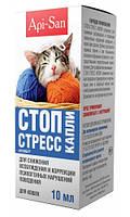 "Стоп-стресс для кошек ""Api-san"" 10 мл"