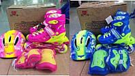 Детские роликовые коньки с защитой и шлемом, размер 31-34 (RS17013)