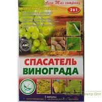 Спаситель Виноград 3 В 1, Агрохим