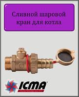 Сливной шаровой кран для котла ICMA PN 10 в сборе