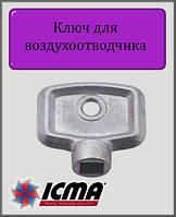 Ключ для воздухоотводчика ICMA 5 мм