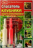 Спаситель клубника 3в1, Агрохим