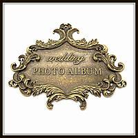 """Декоративный элемент """"свадебный фотоальбом"""", бронза (7,7х6,3 см) 1 шт в уп"""