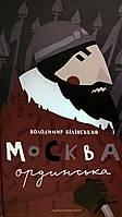 Москва Ордынская