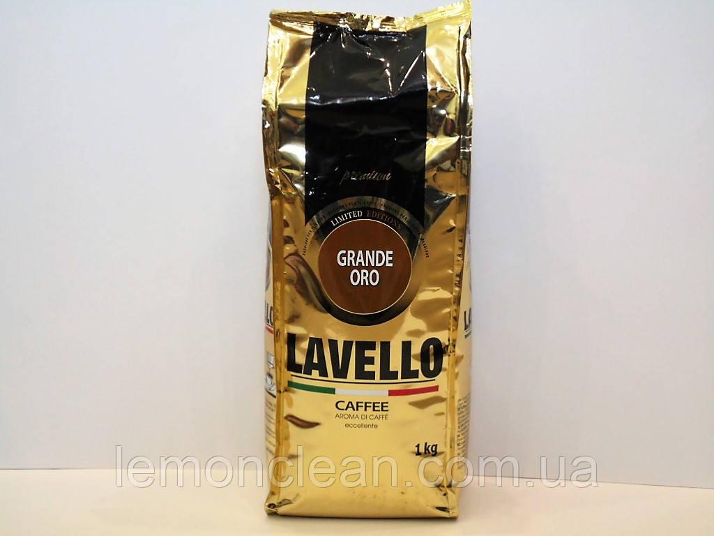 Кофе молотый Lavello Grande Oro 1кг.
