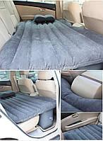 Надувной диван в автомобиль цвет серый. тощинам 10 см, высота опоры 45 смСуперудобный авто матрас. С насосом.
