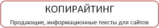 Услуги копирайтинга в Киеве, Днепре, Харькове, Одессе, Запорожье