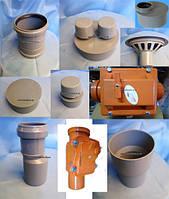 Муфты, редукции, переходы, ревизии, заглушки, клапаны для внутренней канализации