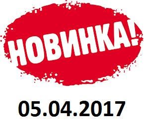 Поступления ОБУВИ за 05 апреля 2017