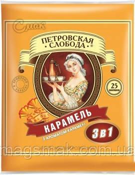 Кофе Петровская Слобода 3 в 1, Карамель,  25 x 20 г, фото 2