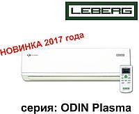 Кондиционер Leberg LBS-ODN08-LBU-ODN08 (ODIN Plazma)