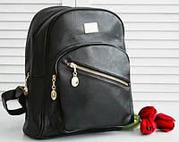 Рюкзак молодежный однотонный