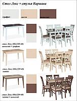 Стол деревянный раскладной Лекс 120(+40)х80х75 (венге, графит, шоколад, латте )