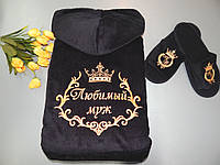 Мужской халат «Любимому мужу» с тапочками